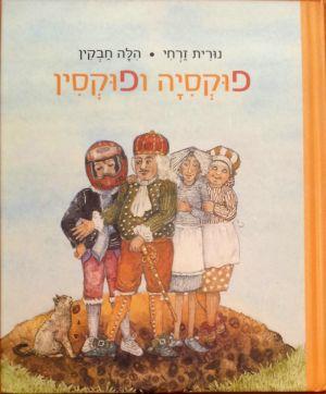 """""""פוקסיה ופוקסין"""" מאת נורית זרחי, איורים: הילה חבקין (הוצאת רימונים)"""